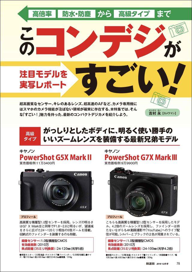 画像4: 「特選街12月号」本日発売!「デジカメ撮影術」「一眼レフ&ミラーレス」「フィルム写真」などなどカメラ大特集号。