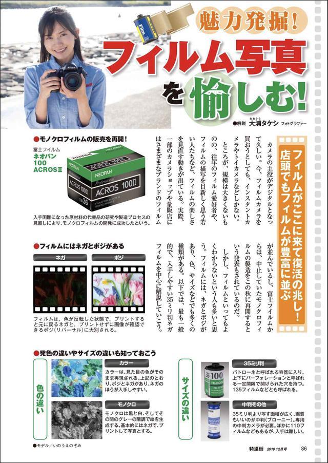 画像5: 「特選街12月号」本日発売!「デジカメ撮影術」「一眼レフ&ミラーレス」「フィルム写真」などなどカメラ大特集号。