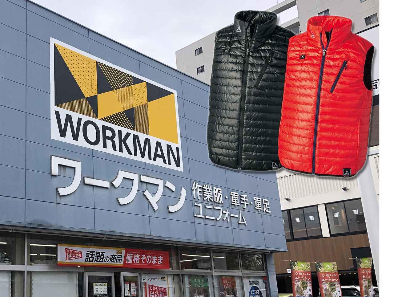 画像: 【電熱ベストのおすすめ】ワークマンのヒートベストを実際に買って使ってみた体感レビュー! - 特選街web