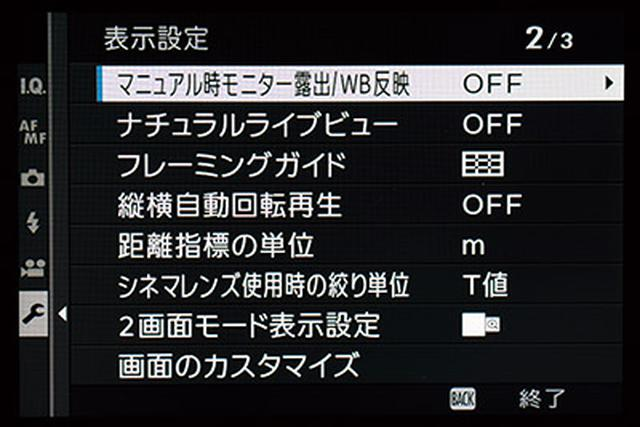 画像: 露出の結果をライブビューに反映させないようにすると、画面が暗くならない(上のメニューは富士フイルム・X-T3のもの)。