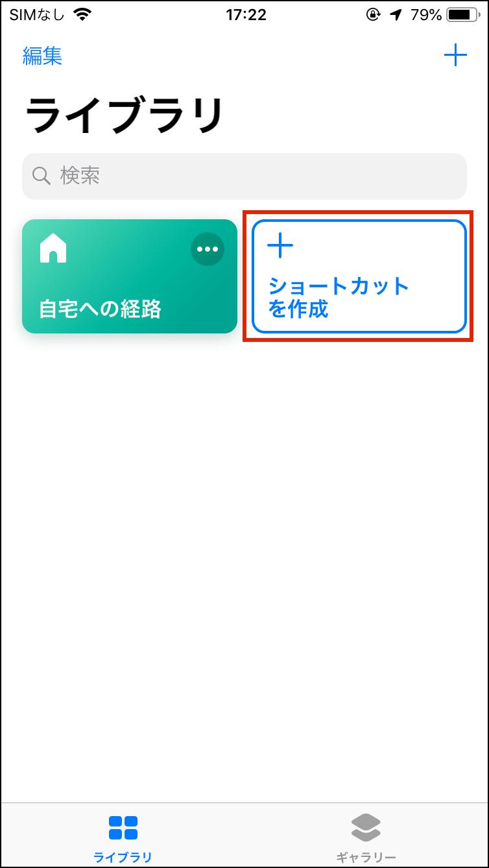 画像31: 【iPhone】ショートカットとは?アプリの使い方とおすすめの作成方法を簡単図解!