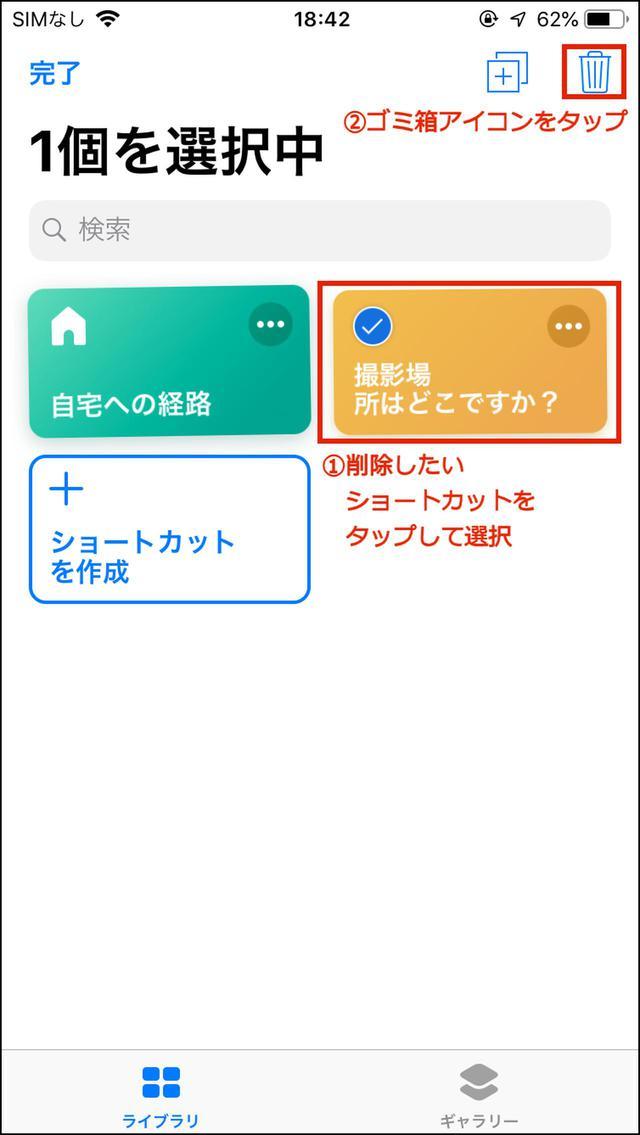 画像17: 【iPhone】ショートカットとは?アプリの使い方とおすすめの作成方法を簡単図解!
