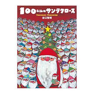 画像3: 【3~4歳】クリスマスに贈りたい絵本 おすすめ10選(2019最新版)