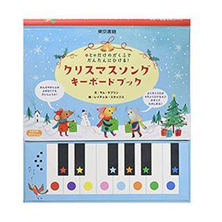 画像10: 【3~4歳】クリスマスに贈りたい絵本 おすすめ10選(2019最新版)