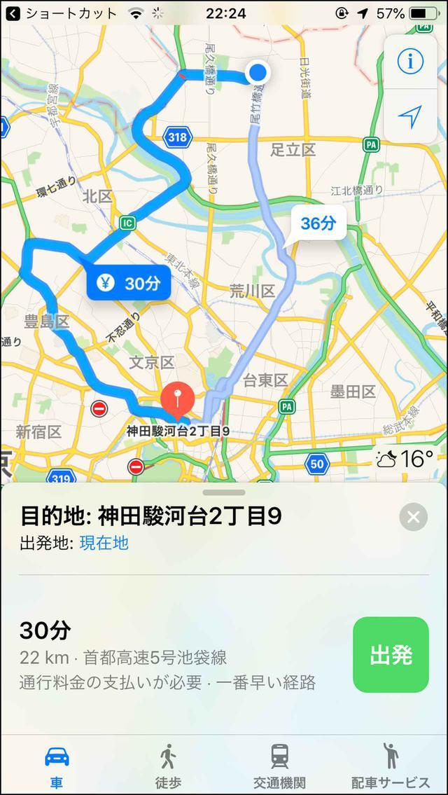 画像14: 【iPhone】ショートカットとは?アプリの使い方とおすすめの作成方法を簡単図解!
