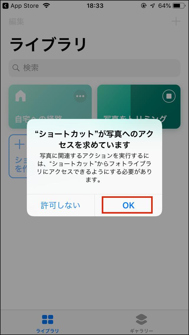 画像15: 【iPhone】ショートカットとは?アプリの使い方とおすすめの作成方法を簡単図解!