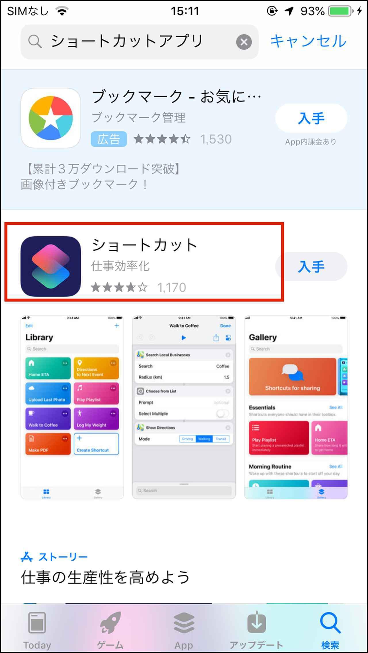 画像4: 【iPhone】ショートカットとは?アプリの使い方とおすすめの作成方法を簡単図解!