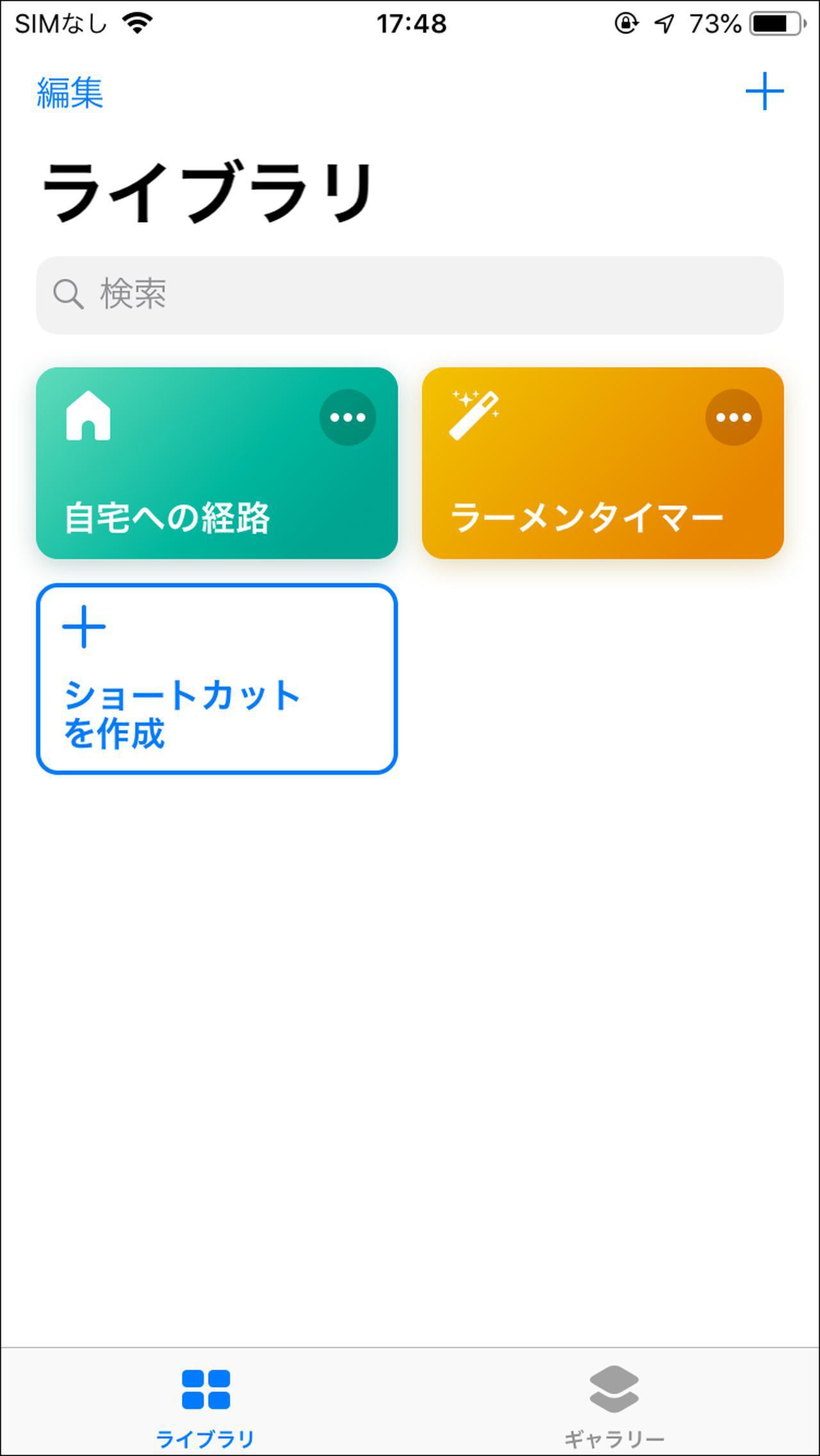 画像1: 【iPhone】ショートカットとは?アプリの使い方とおすすめの作成方法を簡単図解!
