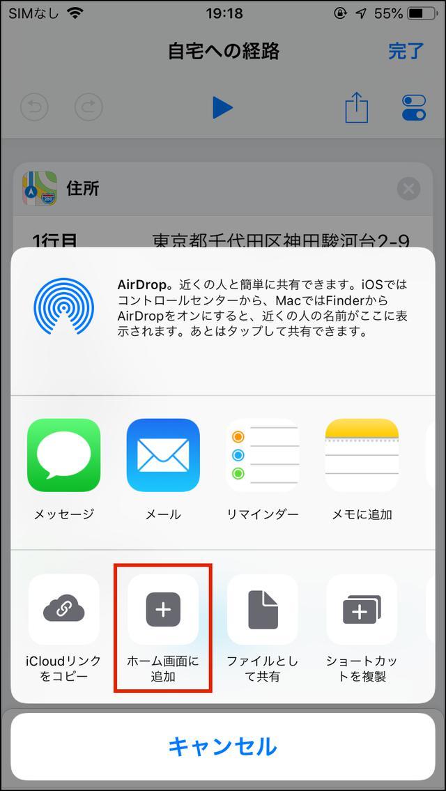 画像26: 【iPhone】ショートカットとは?アプリの使い方とおすすめの作成方法を簡単図解!