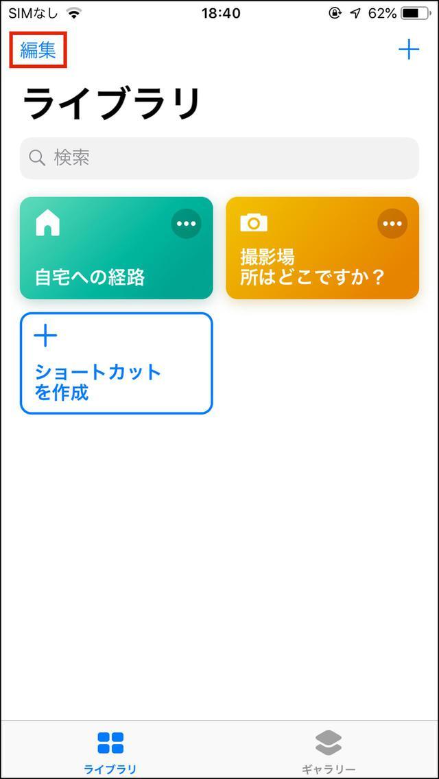 画像16: 【iPhone】ショートカットとは?アプリの使い方とおすすめの作成方法を簡単図解!