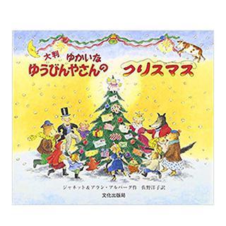 画像6: 【3~4歳】クリスマスに贈りたい絵本 おすすめ10選(2019最新版)