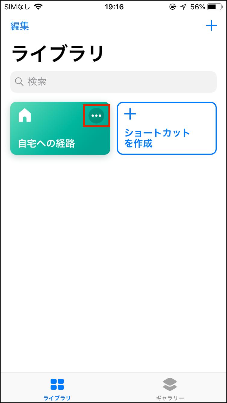 画像24: 【iPhone】ショートカットとは?アプリの使い方とおすすめの作成方法を簡単図解!
