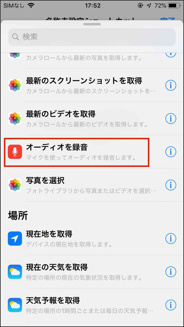 画像43: 【iPhone】ショートカットとは?アプリの使い方とおすすめの作成方法を簡単図解!