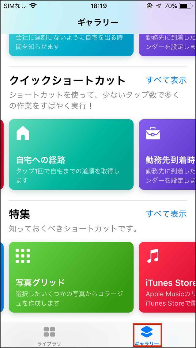 画像11: 【iPhone】ショートカットとは?アプリの使い方とおすすめの作成方法を簡単図解!