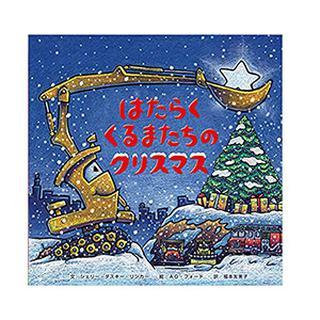 画像7: 【3~4歳】クリスマスに贈りたい絵本 おすすめ10選(2019最新版)