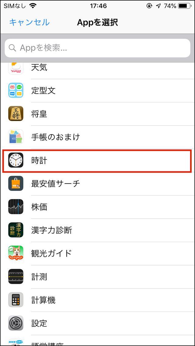 画像34: 【iPhone】ショートカットとは?アプリの使い方とおすすめの作成方法を簡単図解!