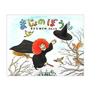 画像5: 【3~4歳】クリスマスに贈りたい絵本 おすすめ10選(2019最新版)