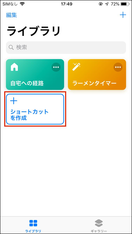 画像42: 【iPhone】ショートカットとは?アプリの使い方とおすすめの作成方法を簡単図解!