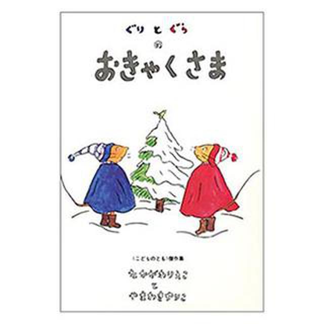 画像8: 【3~4歳】クリスマスに贈りたい絵本 おすすめ10選(2019最新版)