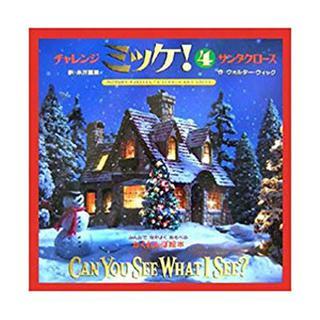 画像9: 【3~4歳】クリスマスに贈りたい絵本 おすすめ10選(2019最新版)
