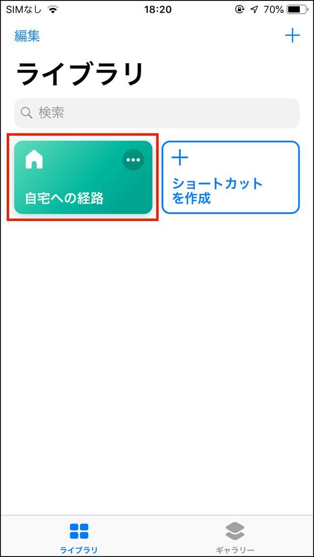 画像13: 【iPhone】ショートカットとは?アプリの使い方とおすすめの作成方法を簡単図解!