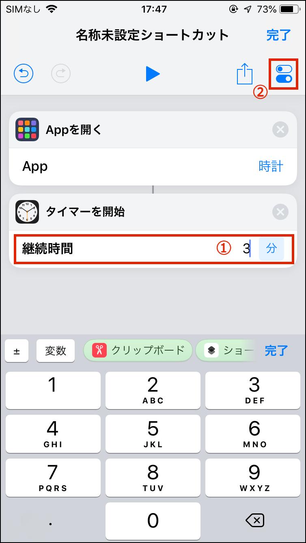 画像37: 【iPhone】ショートカットとは?アプリの使い方とおすすめの作成方法を簡単図解!