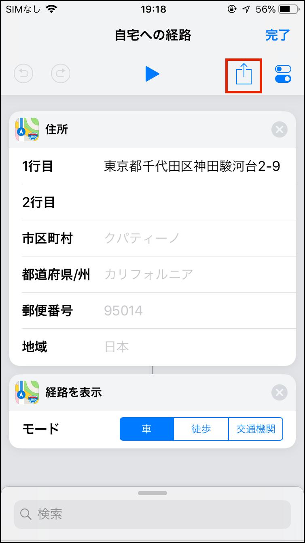 画像25: 【iPhone】ショートカットとは?アプリの使い方とおすすめの作成方法を簡単図解!