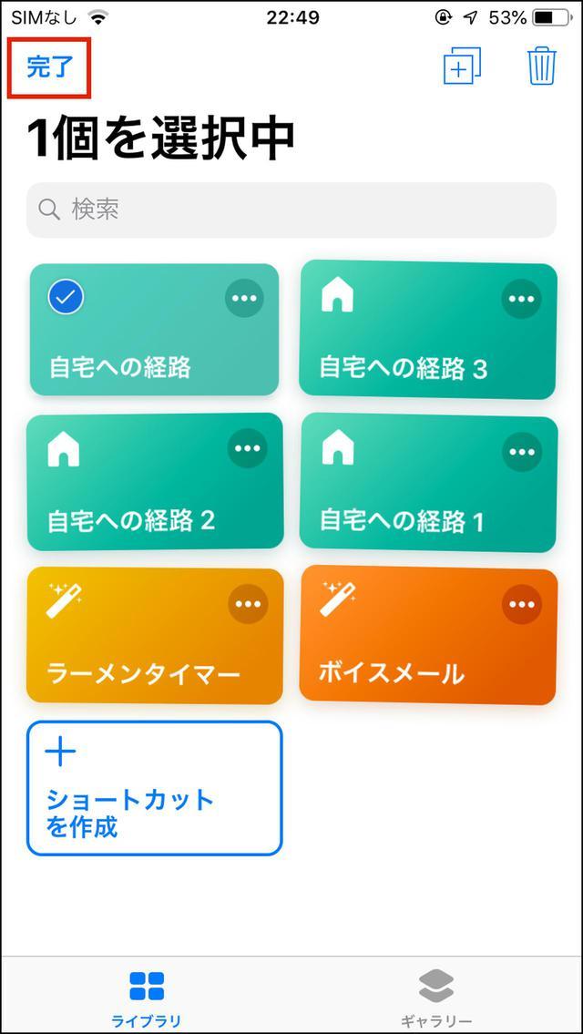 画像19: 【iPhone】ショートカットとは?アプリの使い方とおすすめの作成方法を簡単図解!