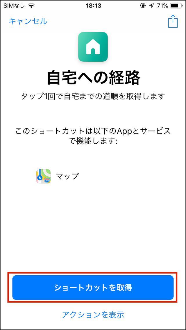 画像9: 【iPhone】ショートカットとは?アプリの使い方とおすすめの作成方法を簡単図解!