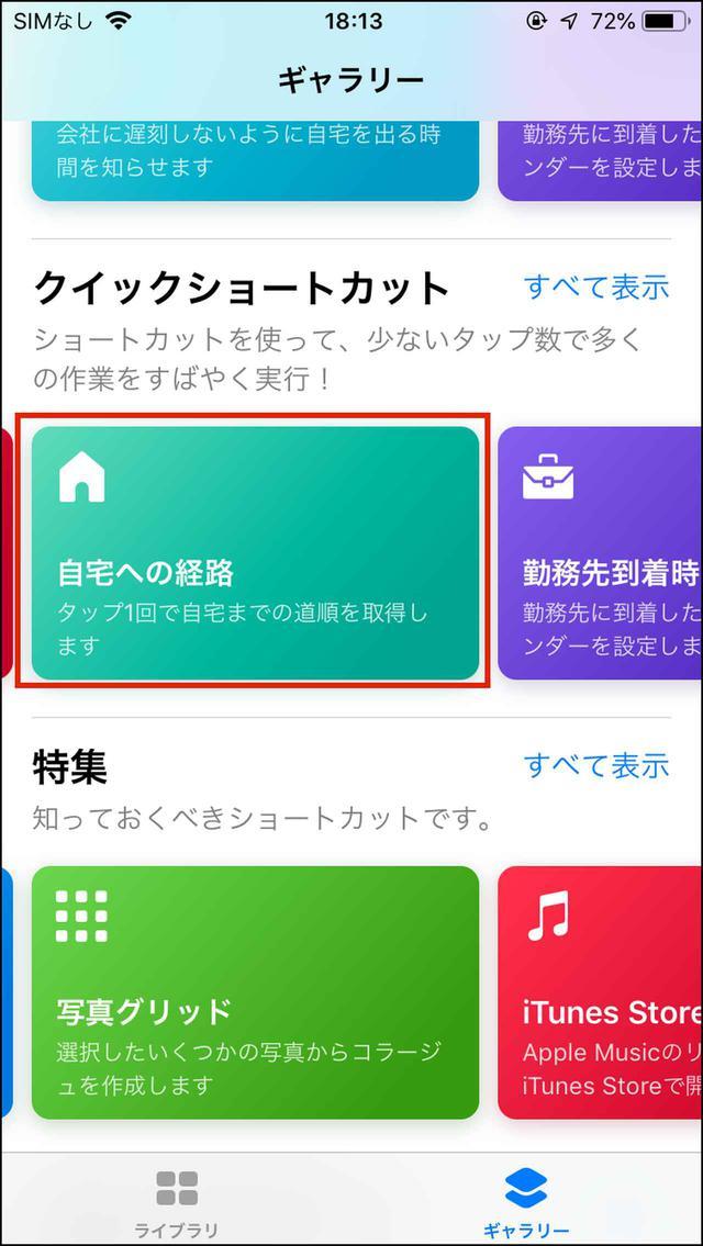 画像8: 【iPhone】ショートカットとは?アプリの使い方とおすすめの作成方法を簡単図解!