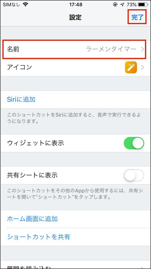 画像38: 【iPhone】ショートカットとは?アプリの使い方とおすすめの作成方法を簡単図解!