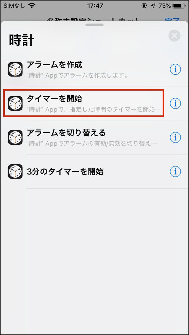 画像36: 【iPhone】ショートカットとは?アプリの使い方とおすすめの作成方法を簡単図解!