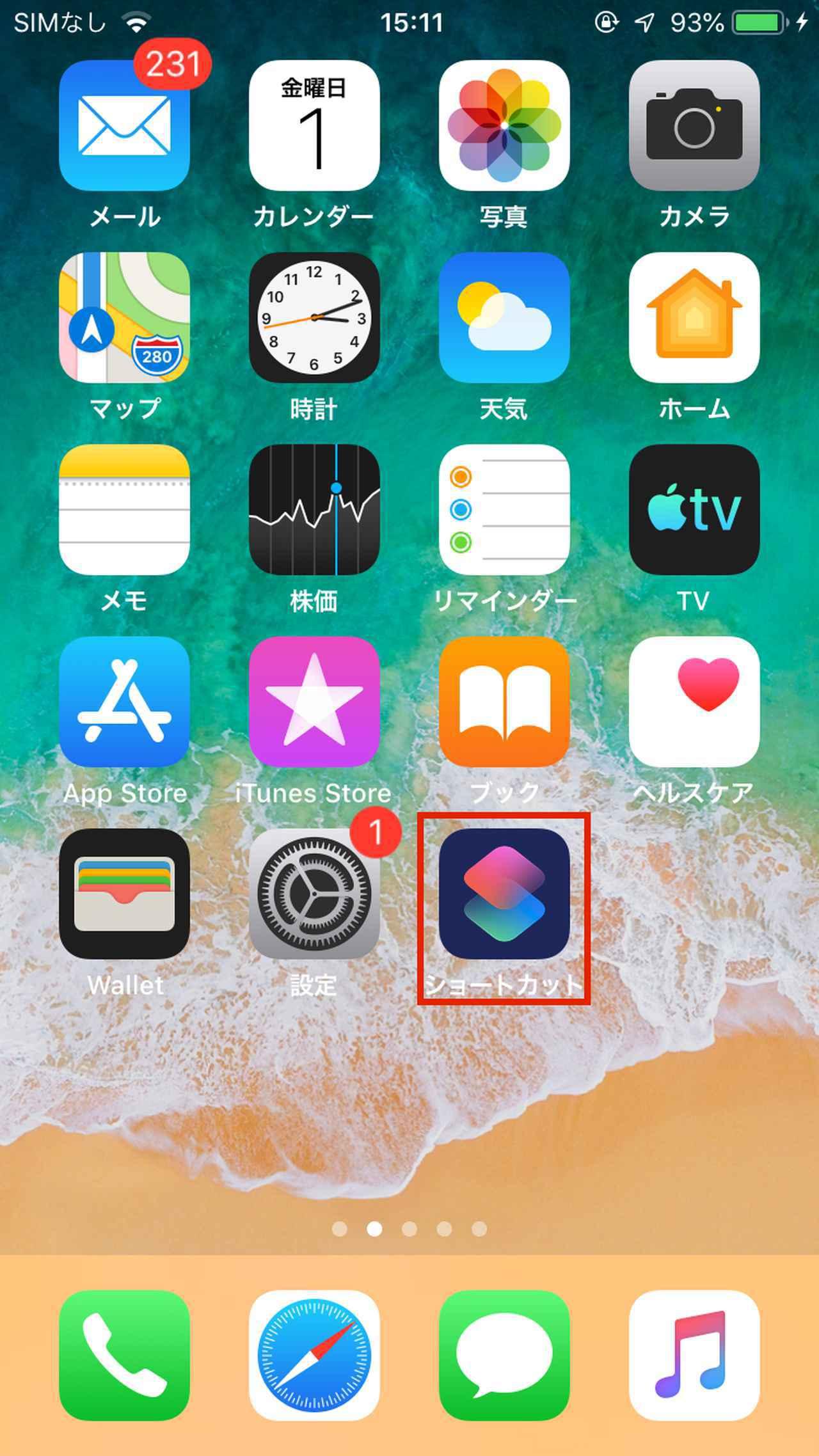 画像6: 【iPhone】ショートカットとは?アプリの使い方とおすすめの作成方法を簡単図解!