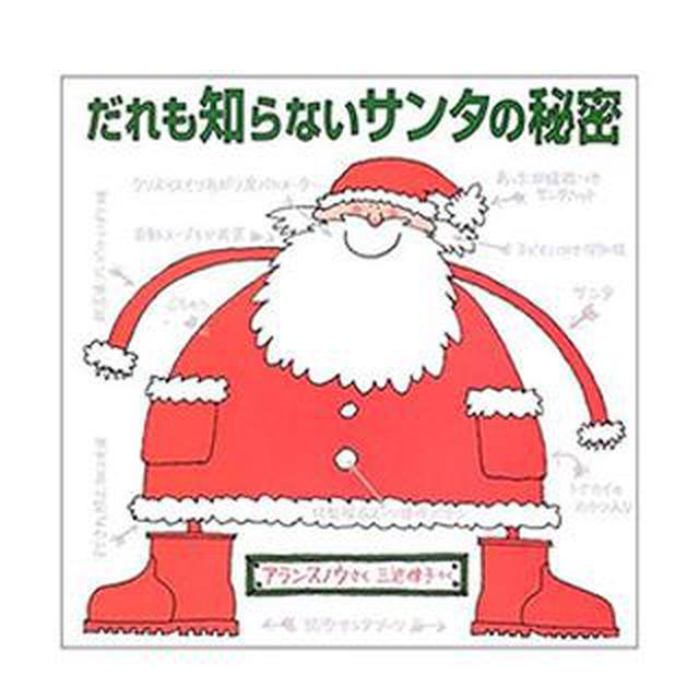 画像4: 【3~4歳】クリスマスに贈りたい絵本 おすすめ10選(2019最新版)