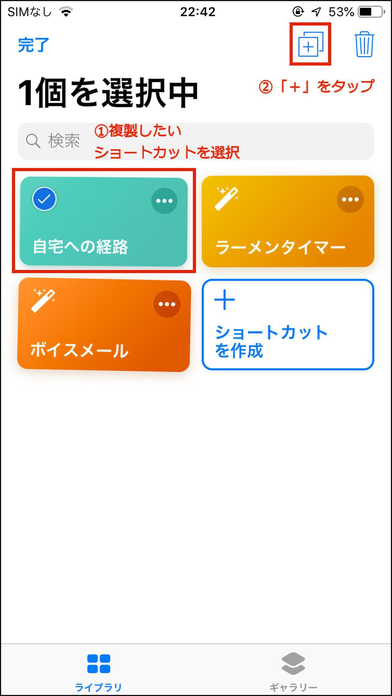 画像18: 【iPhone】ショートカットとは?アプリの使い方とおすすめの作成方法を簡単図解!