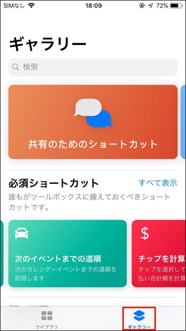画像7: 【iPhone】ショートカットとは?アプリの使い方とおすすめの作成方法を簡単図解!