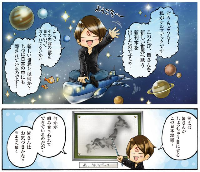 画像: 新世界に目覚める1冊!『超常戦士ケルマデックCDブック』