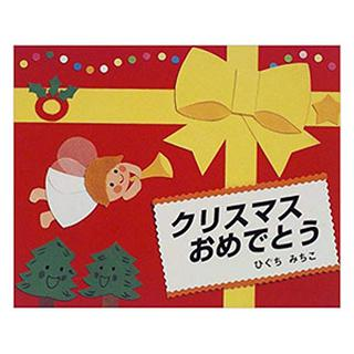 画像1: 【3~4歳】クリスマスに贈りたい絵本 おすすめ10選(2019最新版)
