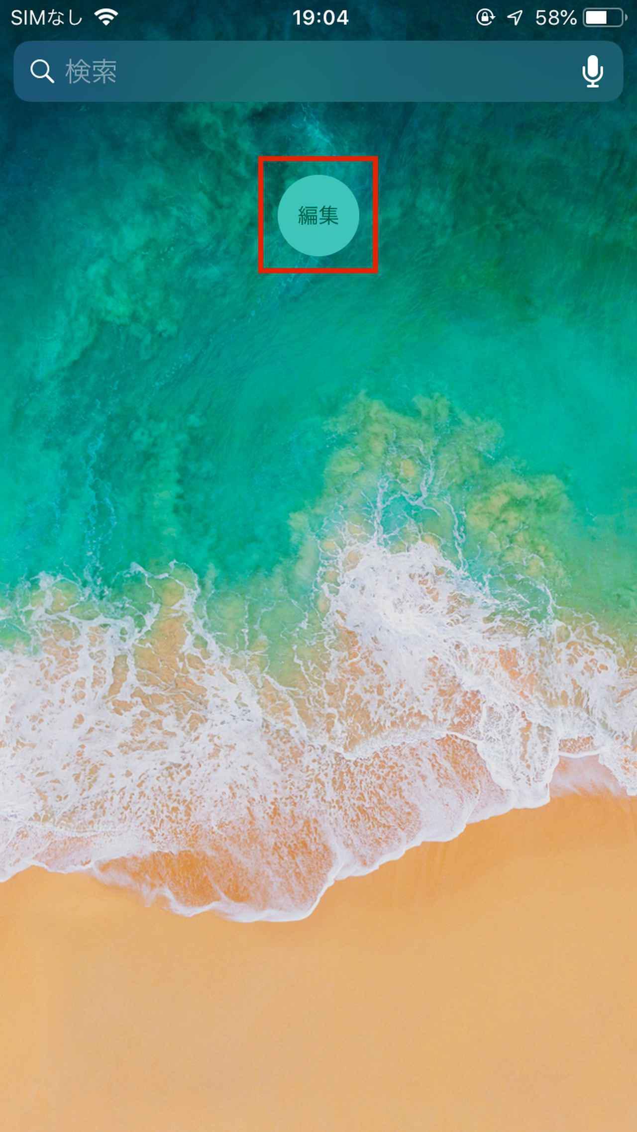 画像20: 【iPhone】ショートカットとは?アプリの使い方とおすすめの作成方法を簡単図解!