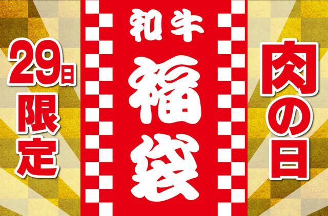 画像1: 11月29日は【いい肉の日★2019】お得なキャンペーン割引イベントをまとめてみた!