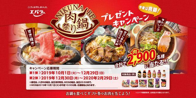 画像: エバラ肉鍋祭り | エバラ焼肉部~焼肉を楽しもう~ | エバラ食品