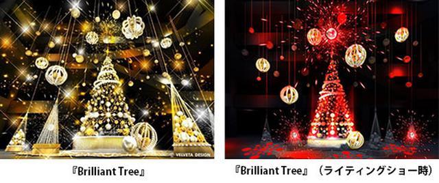 画像1: クリスマスツリー「Brilliant Tree」