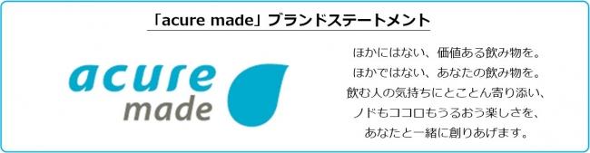 画像: ec.shop.acure-fun.net