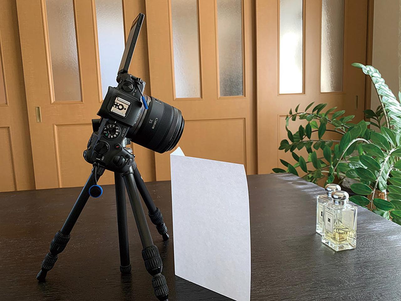 画像: メラと被写体の間に、光を反射するようにA4のコピー用紙を二つ折りにして立て、簡易レフ板として利用した。