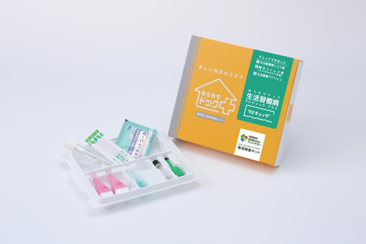 画像: 血液&尿検査キットを、年1回利用可能