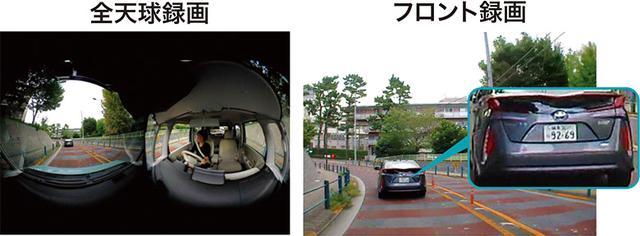 画像: 「デュアルレック機能」は、全天球録画と同時に、前方の映像を高解像度で記録。クルマのナンバープレートもしっかり読み取れるので安心だ。