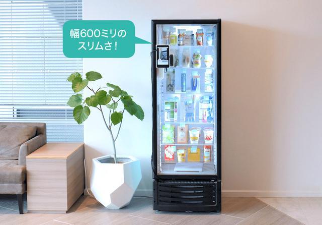 画像: 幅60センチ×高さ175センチ×奥行き55センチと、観葉植物程度のスペースで設置できる。コンセントさえあれば、従業員ラウンジやちょっとした空きスペースに置くことが可能。