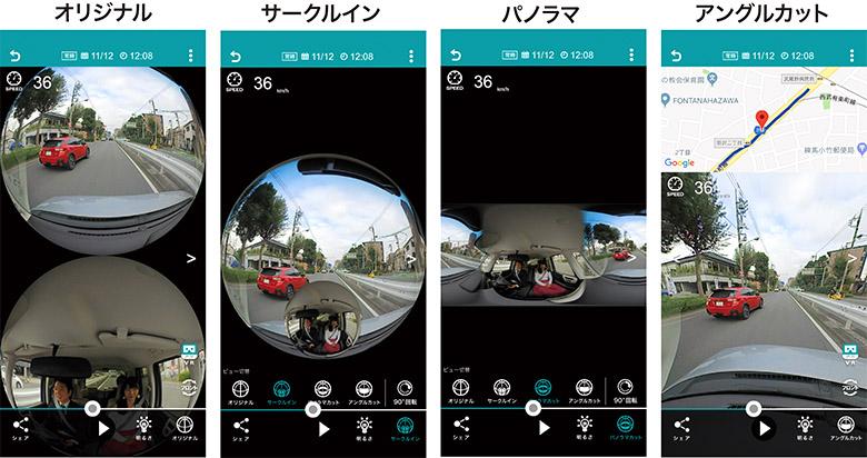 画像: スマホアプリでの表示モードは4種類。クルマの前方はもちろん、側方、後方のドライブ映像を自由に確認することができる。