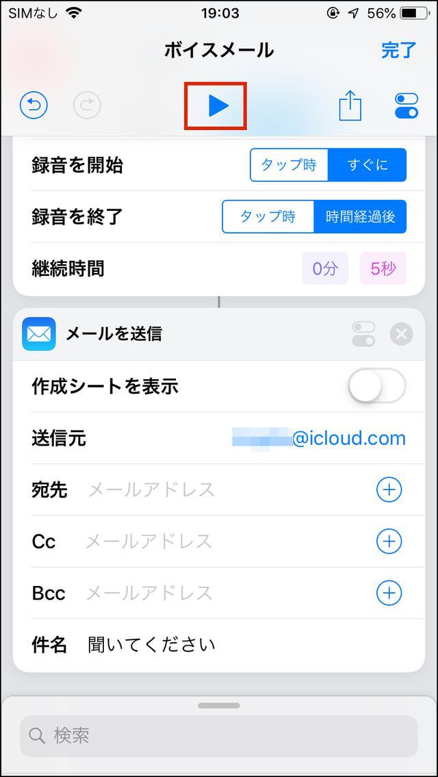 画像47: 【iPhone】ショートカットとは?アプリの使い方とおすすめの作成方法を簡単図解!