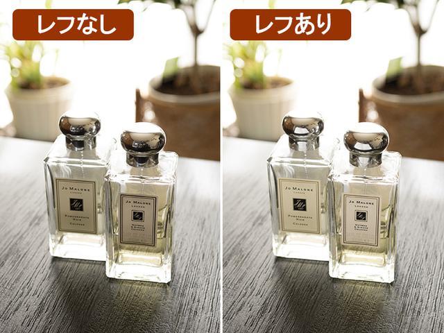 画像: 「レフなし」の場合、瓶に貼ってあるラベルが暗くなるが、「レフあり」なら明るくなり、見栄えがアップ。